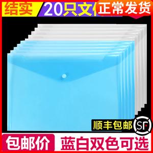 正彩加厚50个装a4透明按扣塑料公文