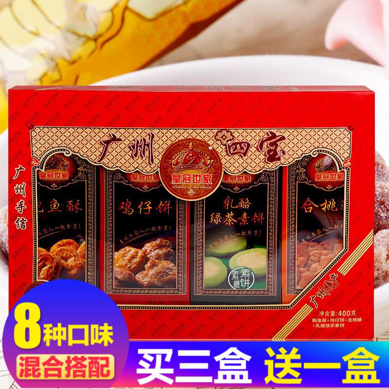 皇冠世家广州四宝400g广东广州特产糕点心零食小吃手信送礼盒