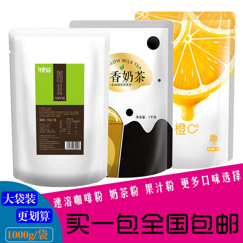 Instant coffee powder, milk tea, fruit juice beverage, special instant powder for hot drink machine, 1kg raw material, large bag
