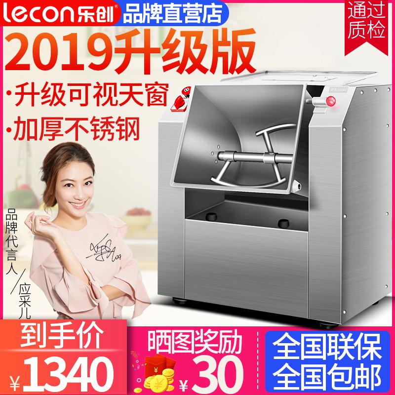 乐创和面机商用揉面机不锈钢全自动50斤15公斤25公斤搅拌打面机