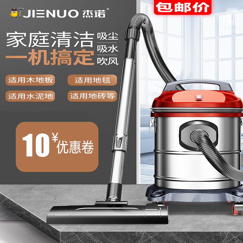 Jienuo jn202 vacuum cleaner household small powerful high-power high suction dry and wet dual-purpose handheld bucket 1200W
