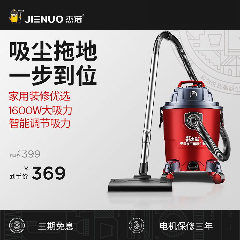 Jano jn308s vacuum cleaner 1600W for household small high power and powerful hand-held vehicle