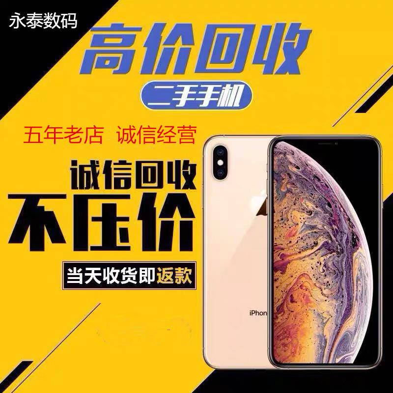 高价回收二手手机苹果ID锁三星华为mate30x小米pro11OPPOVIVO估价
