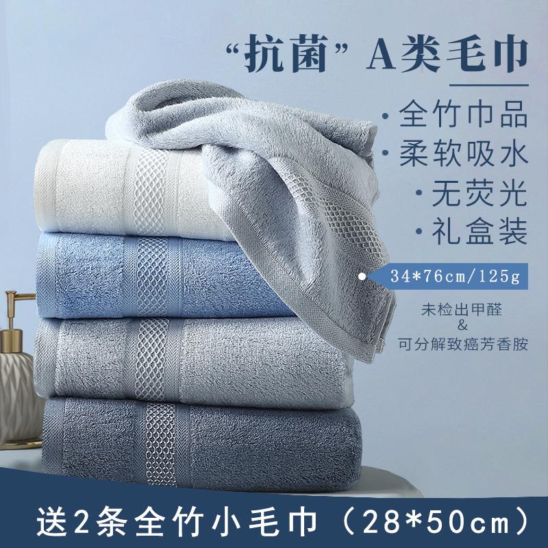 【4条装】A类抗菌全竹浆纤维成人洁面柔软比纯棉家用-纯棉毛巾(zhu100竹一百旗舰店仅售88元)