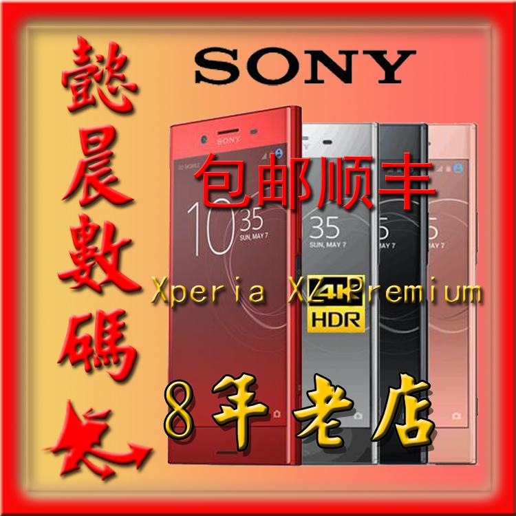 港版G8142 双卡64G 4K屏 镜面 Sony/索尼 Xperia XZ P10-18新券