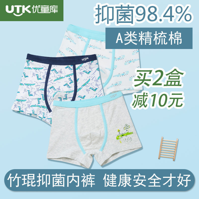 Youtongku antibacterial bamboo fiber antibacterial childrens underwear boys flat angle cotton shorts boys and teenagers middle school children