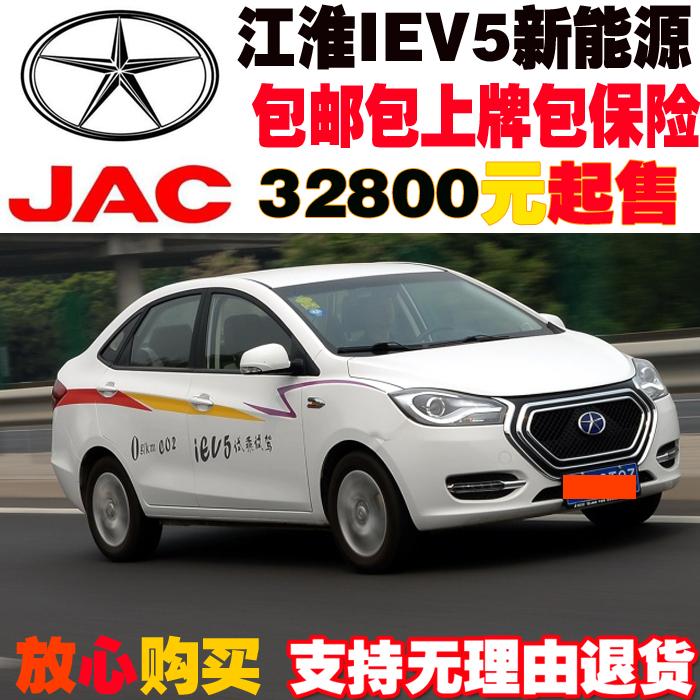 江淮IVE5可以上牌电动汽车高速锂电瓶车能挂牌新能源四轮代步轿车