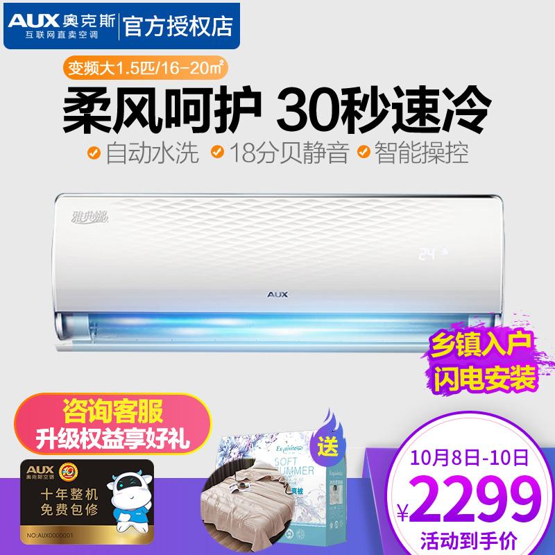 2599.00元包邮aux /奥克斯kfr-35gw /冷暖空调