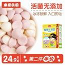 酸奶小溶豆益生菌健康营养溶豆豆宝宝小零食溶溶豆1盒 本家良田
