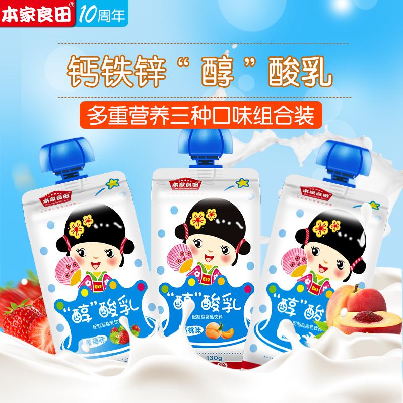 本家良田 宝宝醇酸乳酸奶饮品 原味+草莓+黄桃三种口味3袋组合装