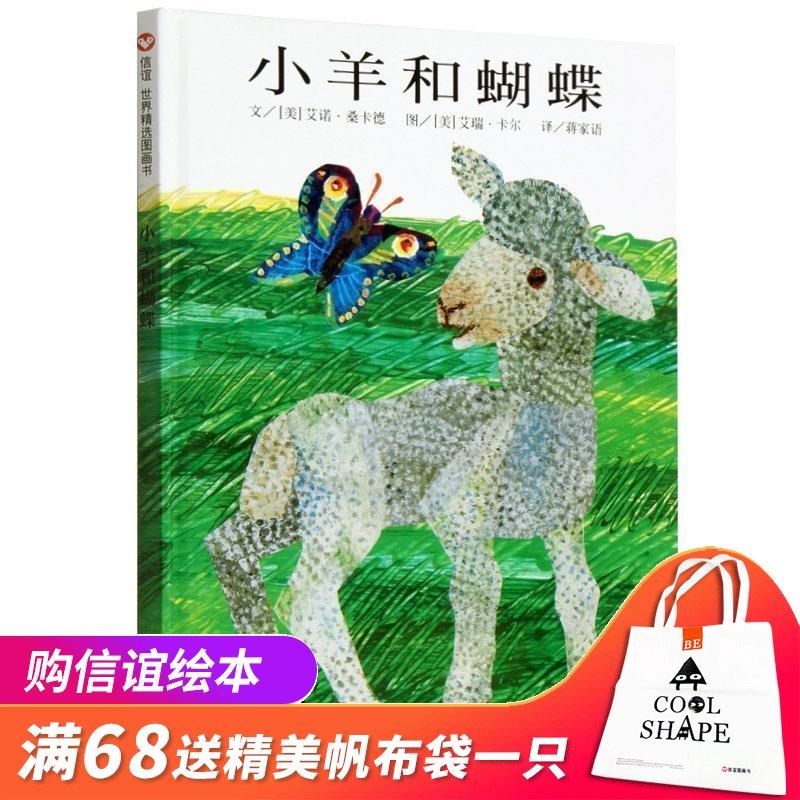 [逸观图书专营店绘本,图画书]精装绘本 小羊和蝴蝶 信谊世界精选图月销量113件仅售20.8元