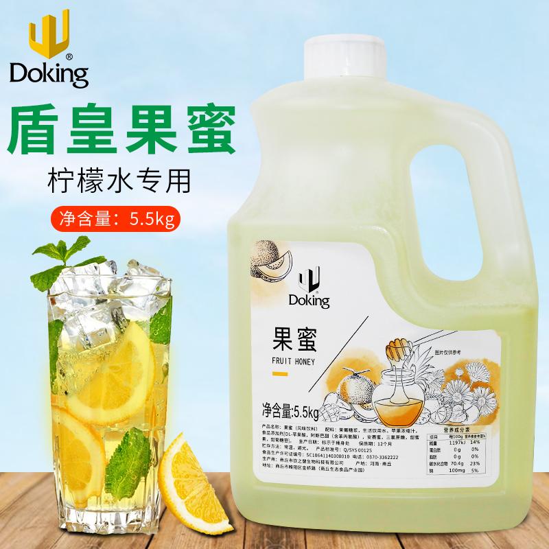盾皇果蜜柠檬水专用糖浆冷饮配料5.5kg 柠檬味浓缩果汁奶茶店商用