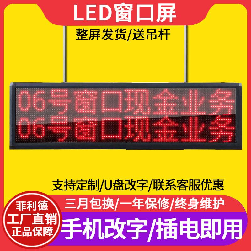 LED显示屏窗口屏1X8字银行排队户内外叫号电子广告滚动走字屏成品