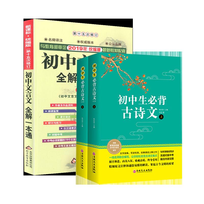 2020版初中文言文全解一本通7-9年级人教版初中生必背古诗文132篇初一二三中考语文必备古诗词解析阅读专项训练教材译注及赏析
