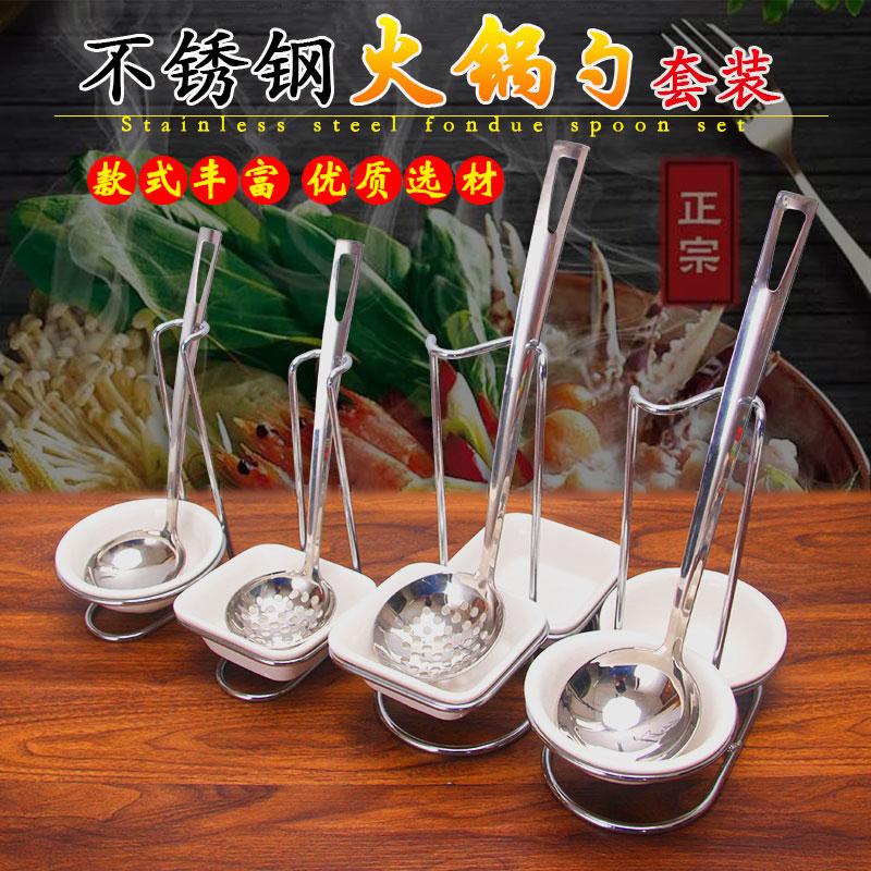 加厚不锈钢火锅勺自助餐火锅店餐具商用漏勺汤壳汤漏家用汤勺套装