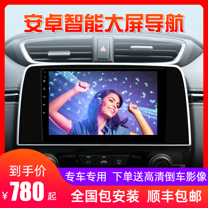 Android large screen navigation car special vehicle navigator reversing image car refitting central control intelligent all-in-one machine