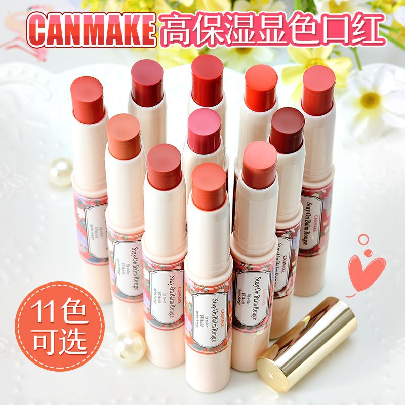 日本 CANMAKE井田水嫩高保湿润唇膏持久不脱色舒缓修护口红包邮