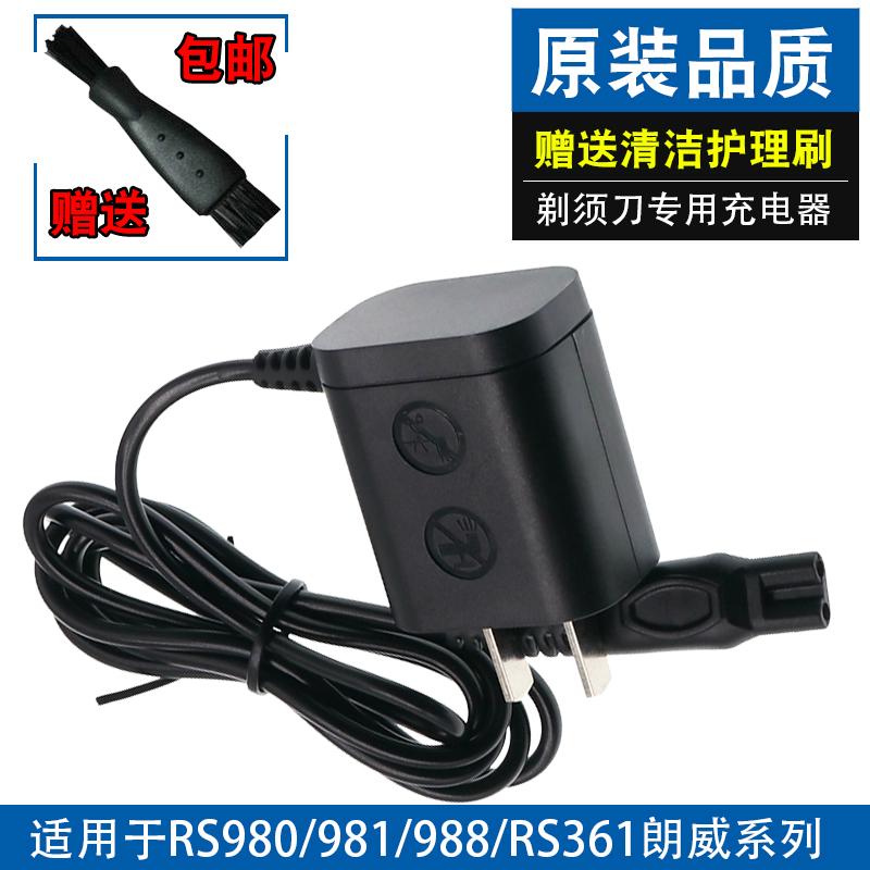 朗威电动剃须刀充电器RS988/981/980/RS361电源线刮胡刀通用配件
