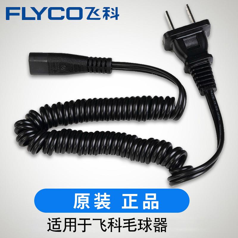 飞科毛球修剪器充电器电源线剃毛机去球器打毛器FR5006 5210 5222