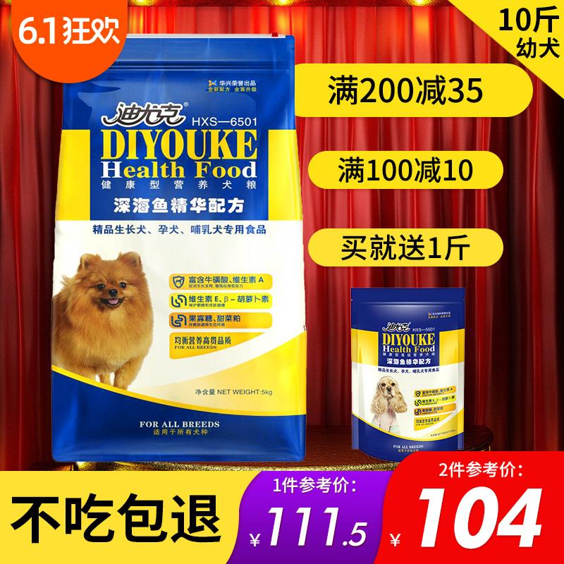迪尤克狗粮幼犬5kg博美泰迪柴犬金毛阿拉斯加比熊贵宾通用型10斤