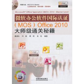 正版现货 微软办公软件国际认证(MOS)Ofice Specialist 2010 戴建耘 ... 著 9787113169886 中国铁道出版社图片