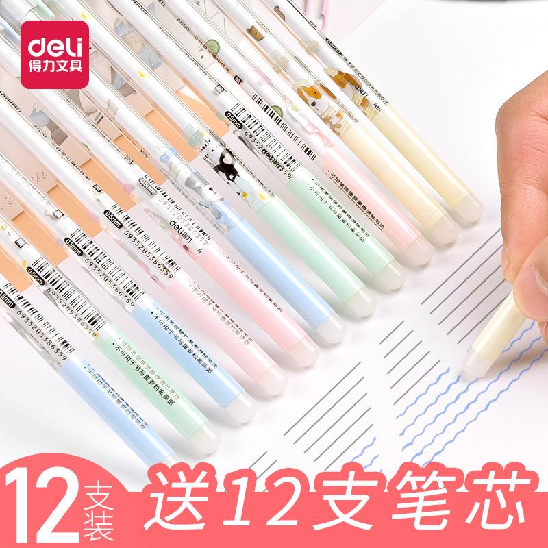 11月11日最新优惠得力可擦笔魔力可檫笔晶蓝学生用笔