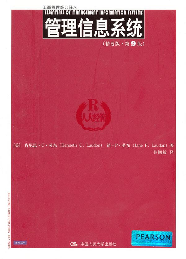 全新正版管理信息系统(精要版第9版)(工商管理经典译丛)中国人民大学出版社