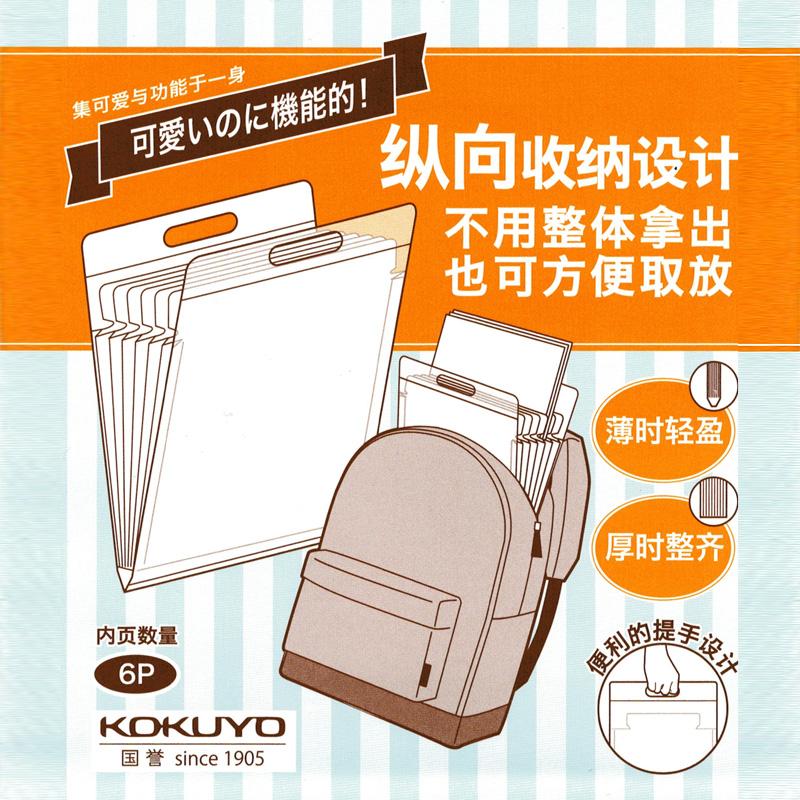 日本KOKUYO国誉淡彩曲奇竖式风琴包文件夹A4多层学生A3试卷夹文件盒高中生资料包收纳整理卷子神器袋办公文具