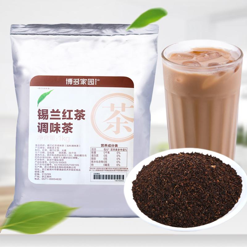 博多家园锡兰红茶加味茶斯里兰卡冬饮珍珠奶茶专用原料1kg包邮