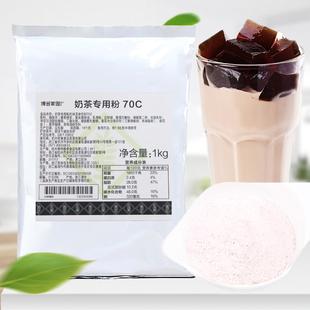博多家园奶茶专用粉70C固体饮料奶茶伴侣6号咖啡奶精粉植脂末1kg