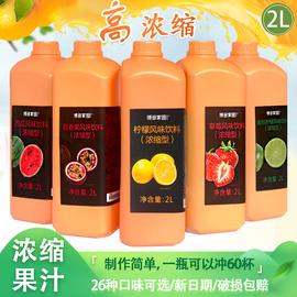 博多家园浓缩果汁商用奶茶店专用柠檬金桔百香果草莓葡萄红西柚汁图片