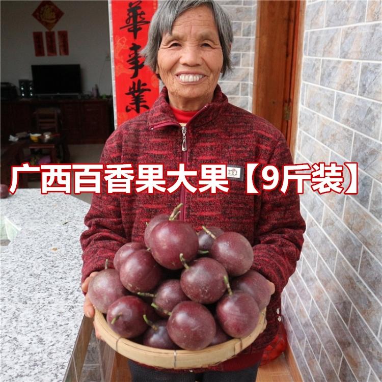 新鲜孕妇水果百香果带箱约10斤包邮中大果现摘一级广西特级鸡蛋果(用1元券)