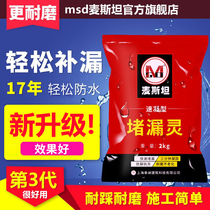 Roof waterproof material plugging leakage toilet waterproof plugging King quick-drying cement repair cement mortar