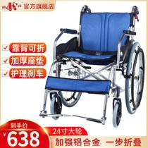 凯洋轻便折叠轮椅可折背加厚坐垫铝合金老人手推代步车老年轮椅车