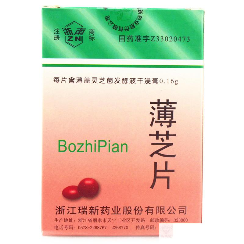 ZN/ провинция чжэцзян южная тонкий древесный гриб лист 0.16g*60 лист / коробка