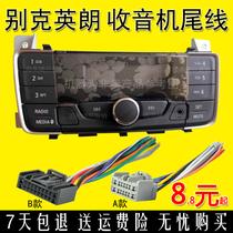 别克英朗收音机尾线插头阅朗新英朗CD机尾线插头线改装家用音响插