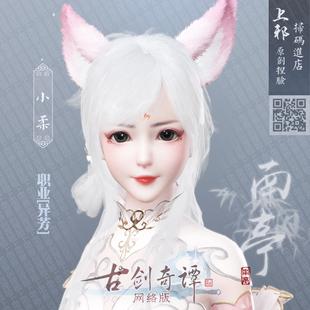 古剑奇谭OL网络版捏脸数据古剑脸型少女通用脸少女萝莉南亭 小柔