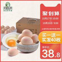 買1送1共發40枚 圣迪樂村出品山春牧場好食蛋A級新鮮生雞蛋無菌蛋