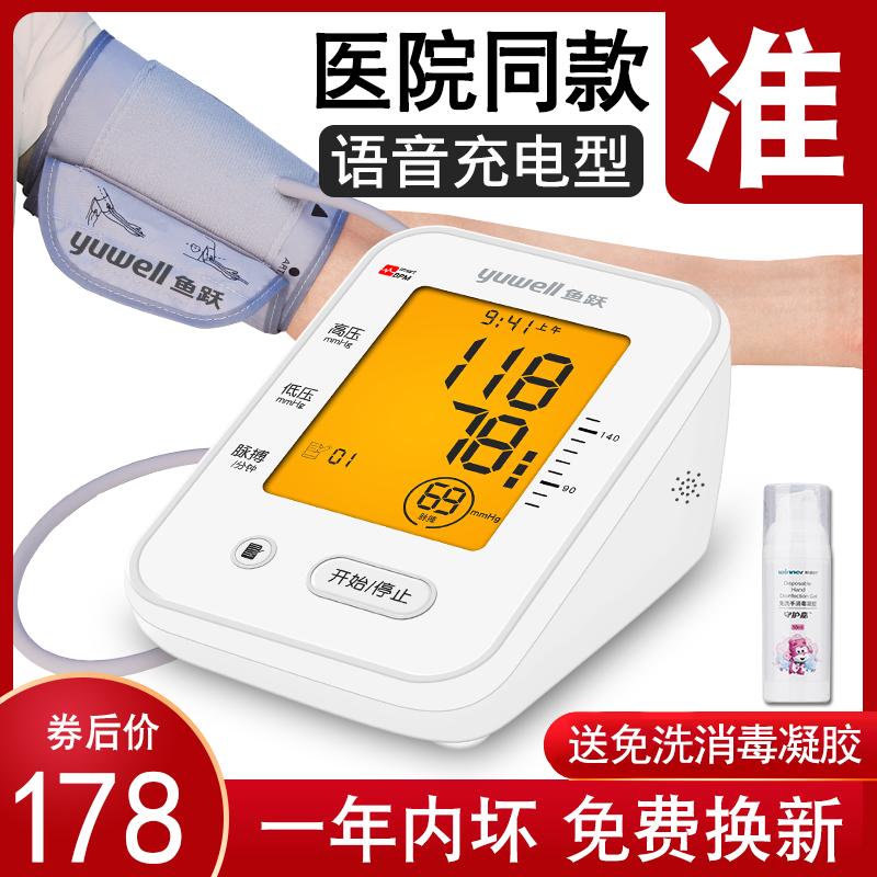 鱼跃牌血压测量仪家用可充电高精度电子量精准测压仪器医生表计圧