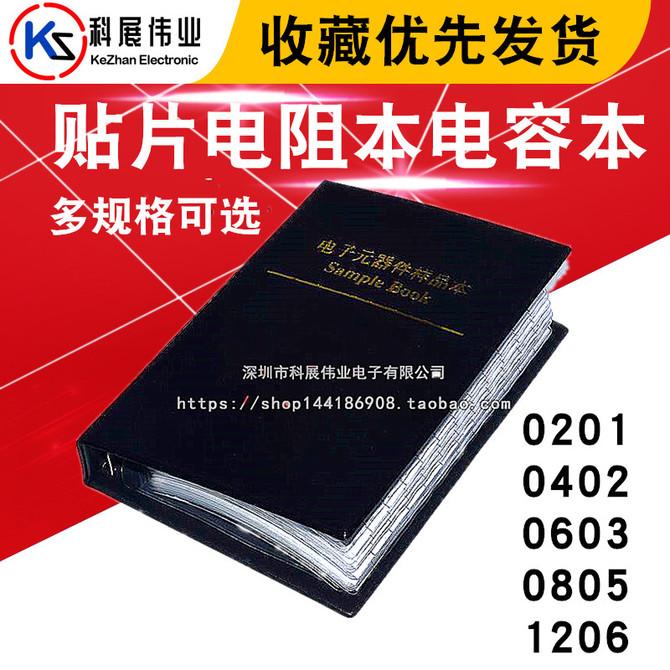 0805 0603 0402 1206电阻包电感包样品本 贴片电阻本电容本0201