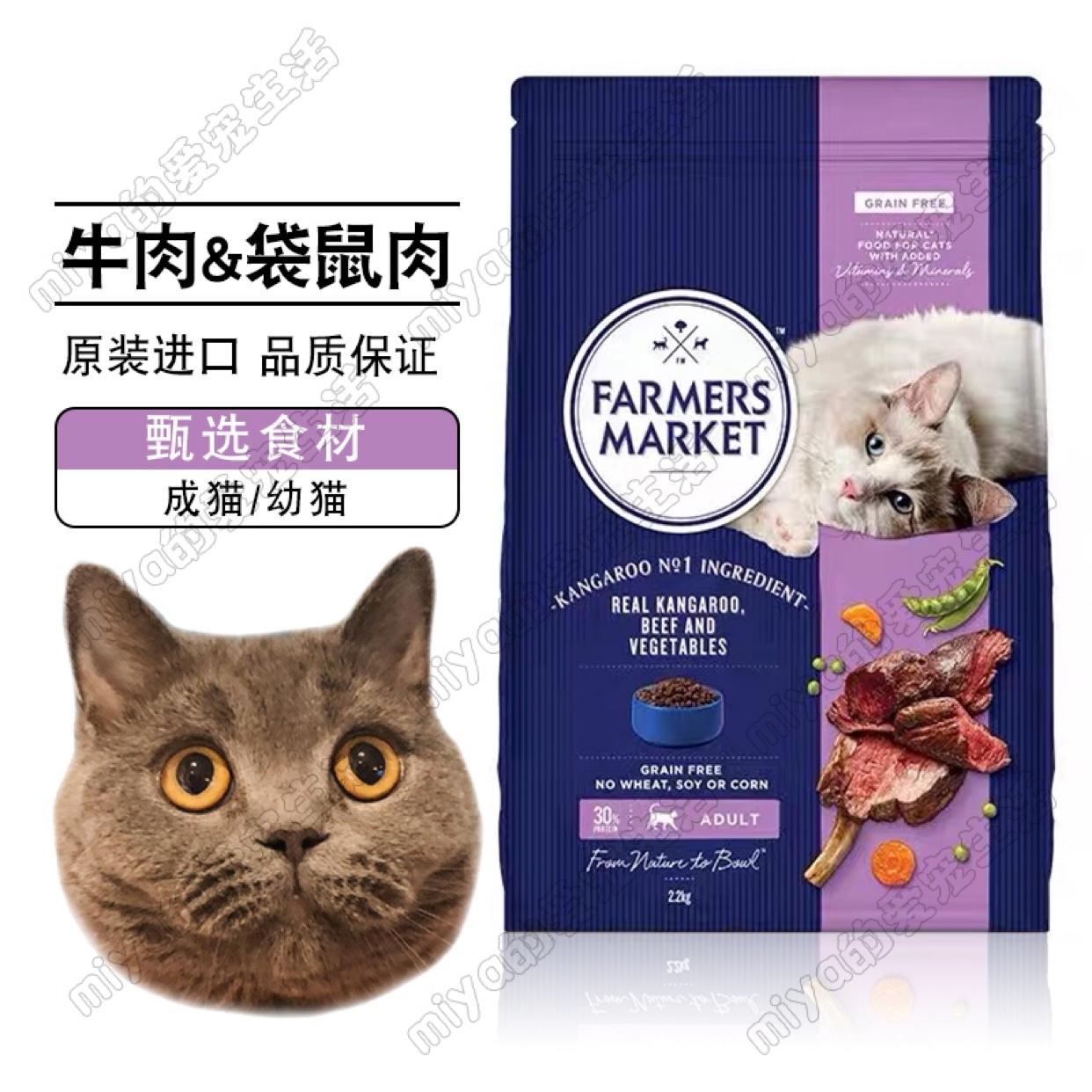 FM蓝宝食猫粮澳洲进口天然牛肉袋鼠成猫幼猫通用猫粮2.2kg优惠券