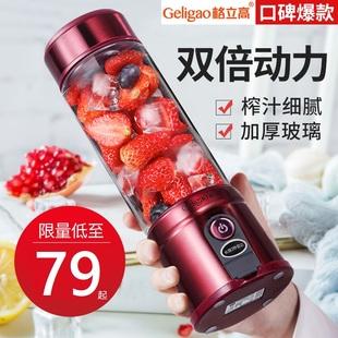格立高迷小型便携水果格力高榨汁机