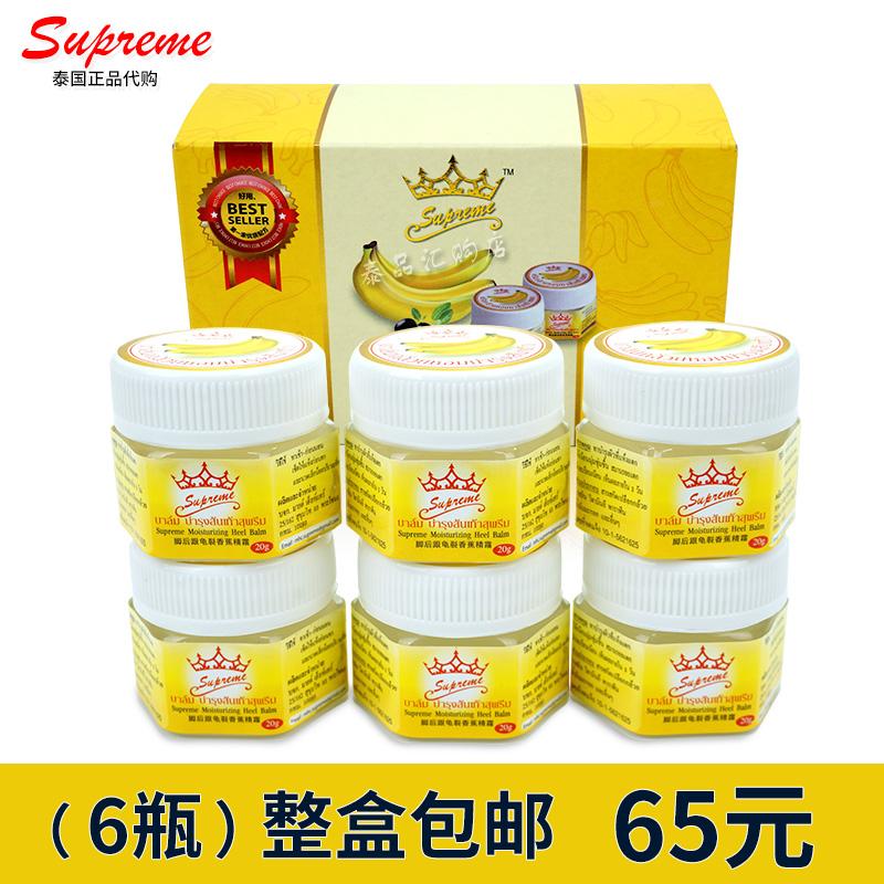 Таиланд импорт ступня кабгалстук-бабочка растрескивание банан крем хорошо мороз противо трещина крем парень трещина крем ремонт руки и ноги целый ящик наряд