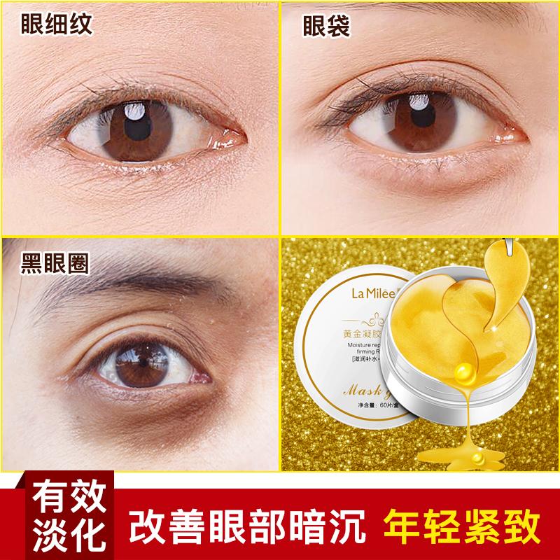 (用3元券)60片黄金眼膜贴淡化细纹去皱抗皱去黑眼圈眼袋鱼尾纹神器眼贴女男