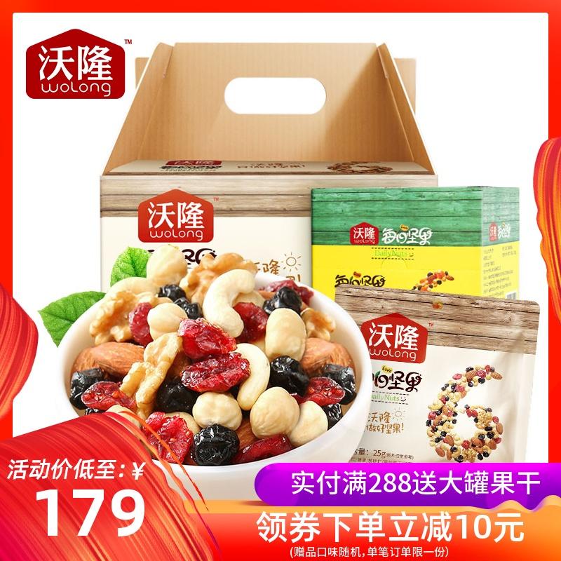11-18新券【沃隆每日坚果925g】混合坚果大礼包