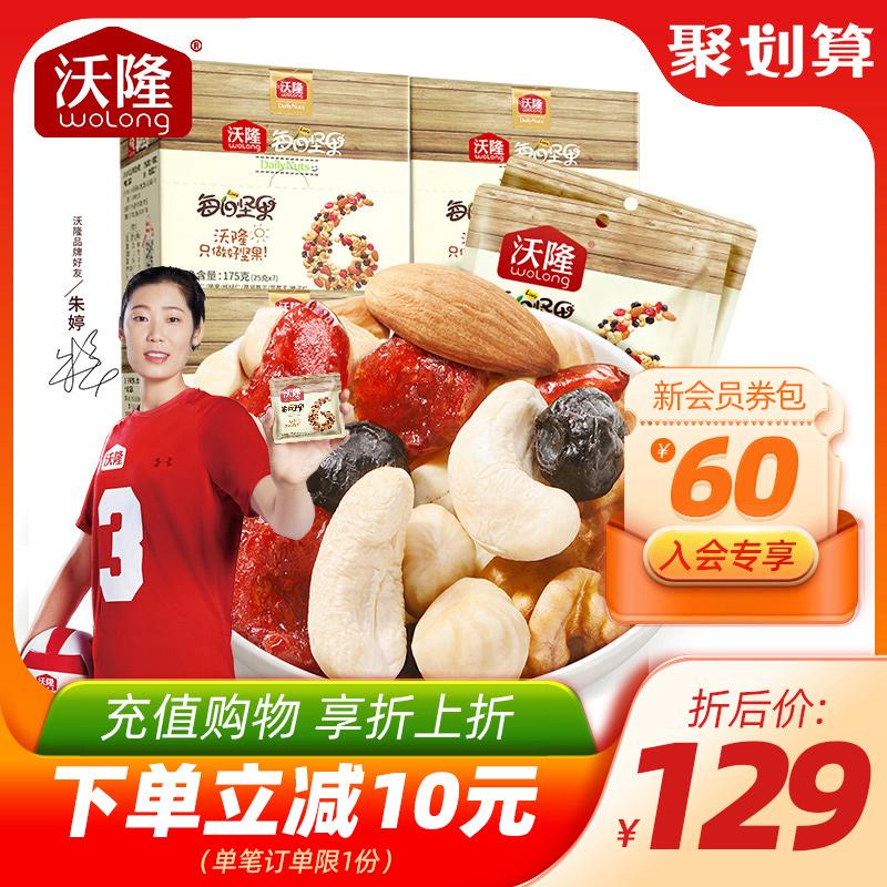 沃隆每日坚果混合坚果28日装休闲零食大礼包干果礼盒小包装700g