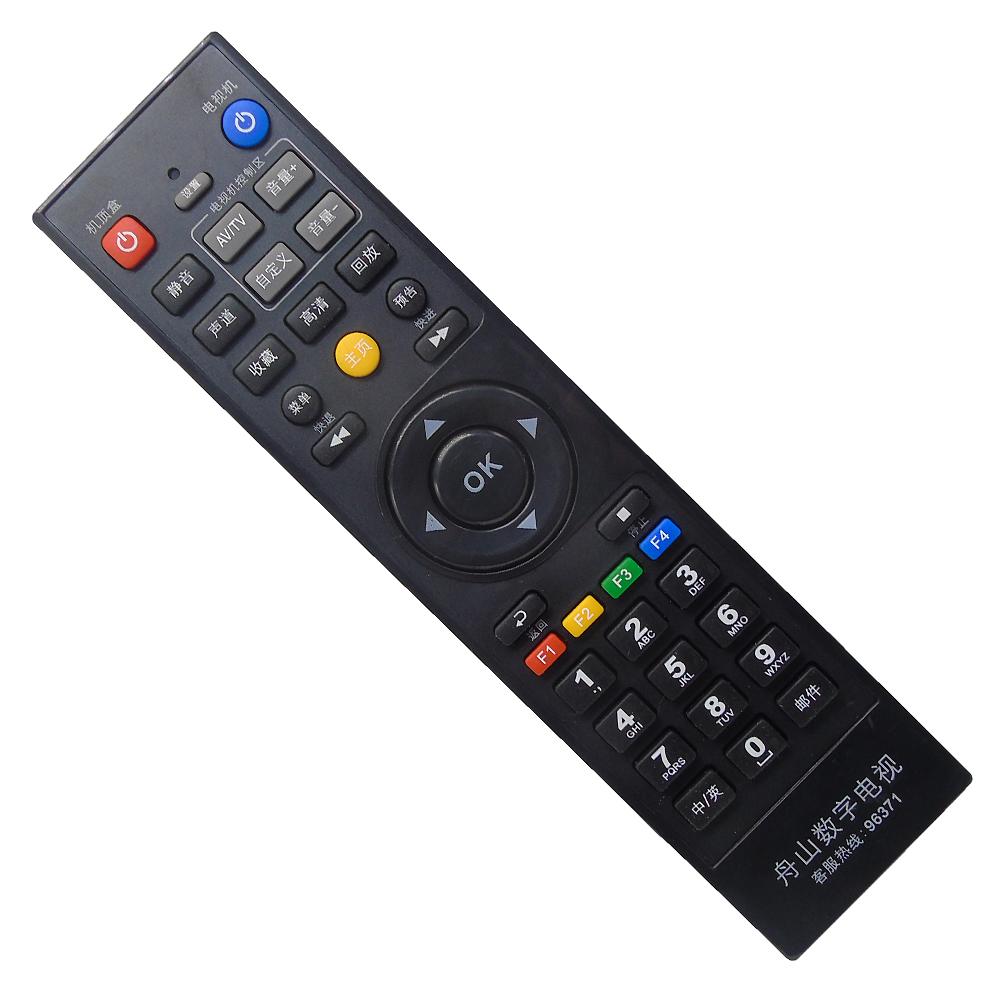 舟山数字电视遥控器 舟山华数互动高清机顶盒遥控器 黑色款96371