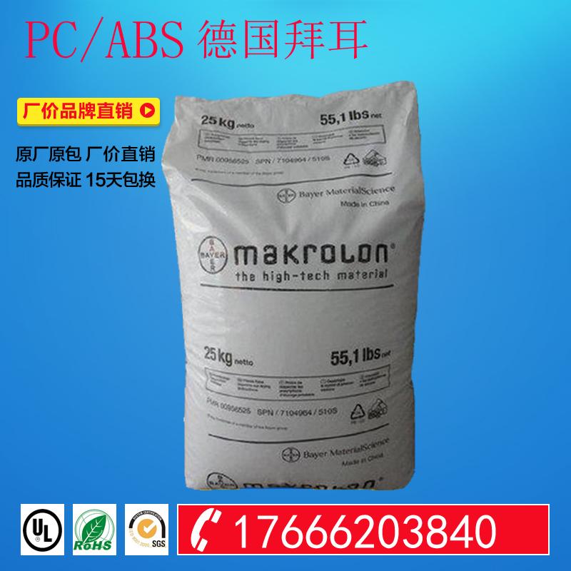 Пластиковый материал PC / ABS пластиковый материал Bayer T65 Термостойкость Холодная стойкость высокая тепло высокая воздействие