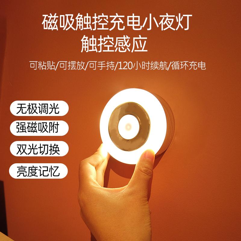 (用5元券)宿舍神器充电床头卧室触控触摸灯