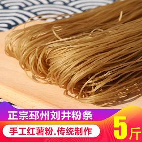 邳州刘井粉丝正宗纯手工红薯粉条农家无添加山芋地瓜5斤徐州特产